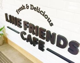 line friends标牌制作