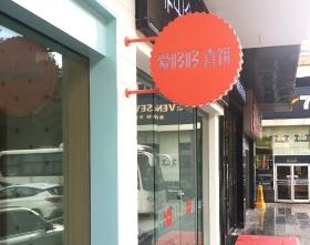 爱哆哆喜糖店店招